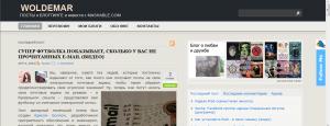 Блог Woldemara