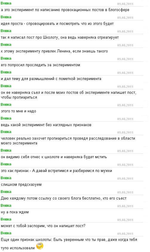 Скрин моих переговоров с Вовкой