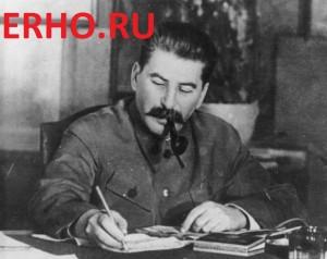 Эрик и Сталин